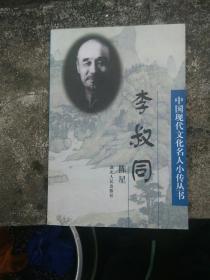 中国现代文化名人小传丛书:李叔同