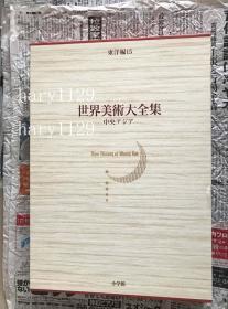 世界美术大全集 东洋编15 中亚