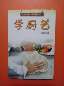 学厨艺:名厨点津