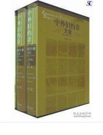《中外旧约章大全》第一分册(特精装)     9F25d