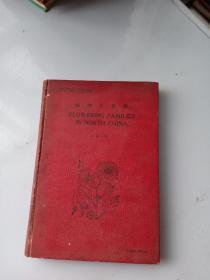 植物分类学精装  31号