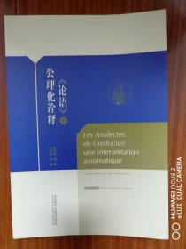 二手很新正版包邮 《论语》的公理化诠释 : 中法文对照 甘筱青 外语教学与研究 9787513570961