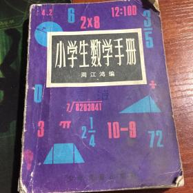 80年代         小学生数学手册