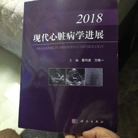 现代学进展2018