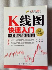 K线图快速入门:一本书读懂K线技法