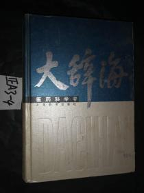 大辞海 医药科学卷...夏征农 编  【精装】
