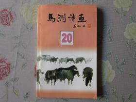 马洲诗画 20(第二十集) 靖江文学