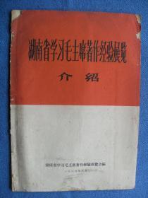 湖南省学习毛主席著作经验展览介绍