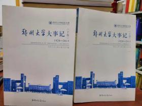 郑州大学大事记1928-2015(上下卷)