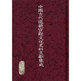 中国古代道教宫观文化史料文献集成 (16开精装 全42册 原箱装)