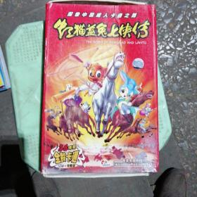 红猫蓝兔七侠传(108集完整版36碟装)
