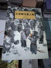 正版书 王首麟写意人物/当代著名画家技法解析 贾德江 北京工艺美