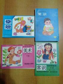 4册合售:学前班课本·常识(上册)、学前班教材·美术(下册)、学前班教材·常识(下册)、幼儿园教材·常识(教师用书)