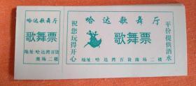 歌舞票(吉林市哈达歌舞厅),5.5x12.5cm(单张)