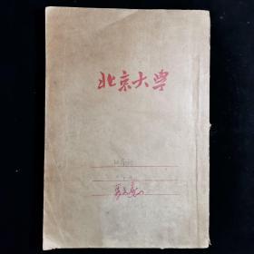 北京大学日本语课本 二年级