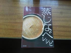 日本原版美食料理书籍【岩崎启子   蒸】16开图文本