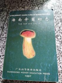 海南伞菌初志