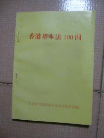 香港基本法100问