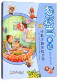 新书--汤素兰童话注音本系列·美绘版:长着蓝翅膀的老师