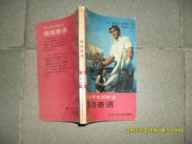 哈尔罗杰历险记:南海奇遇(8品36开馆藏1991年1版2印19000册233页)44875