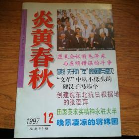 炎黄春秋1997/12(总69期)