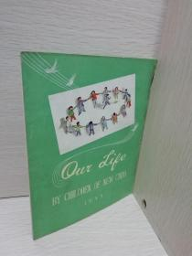 【老版书】OUR LIFE BY CHILDREN OF NEW CHINA(我们的生活-新中国少年创作)[55年,内有多幅精美插图]