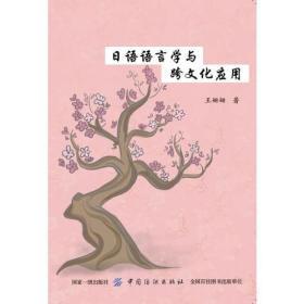 日语语言学与跨文化应用