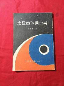 太极拳体用全书(天津古籍竖版)