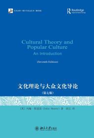 文化理论与大众文化导论 第七版