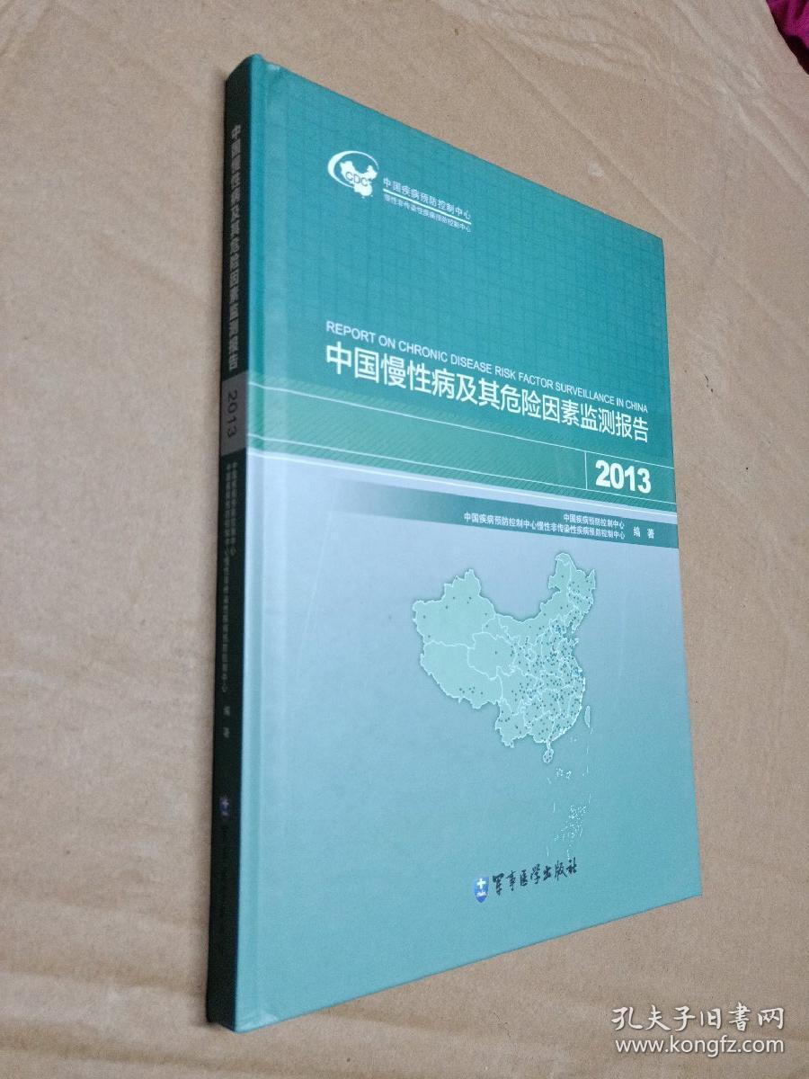 中国慢性病及其危险因素监测报告 2013