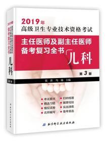 高级卫生专业技术资格考试主任医师及副主任医师备考复习全书(儿科第3版)