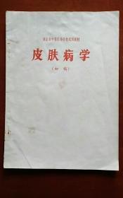 湖北省中等医药学校试用教材:皮肤病学(初稿)