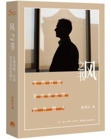 风之书生活自由:生活在北京的外国人