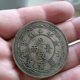 老私版山西官炉造足纹一两大银币