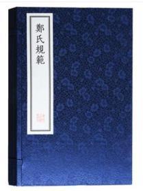 正版 郑氏规范[线装本] 仿古线装 国学经典书籍 中州古籍出版社