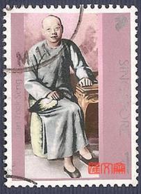 外国邮票-【新加坡陈笃生1798-1850】纪念邮票1元,新加坡陈笃生医院的捐赠创始人,不缺齿、无揭薄好信销邮票一枚套