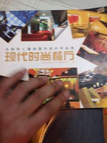全球华人最佳室内设计作品选:现代时尚餐厅