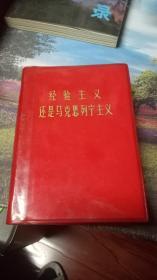 红宝书:经验主义还是马克思列宁主义(1972-03北京印刷)64开红塑封