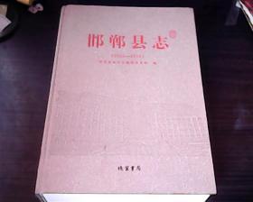 邯郸县志2003-2016