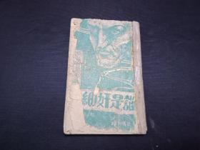 1947年初版 短篇侦探小说选之三  谁是奸细
