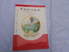 亲近母语 中国老故事  神话故事(一)