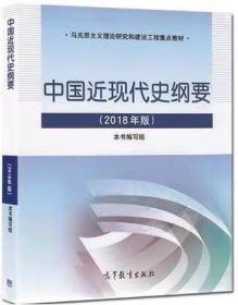 二手9成新正版中国近现代史纲要 2018年版 高教
