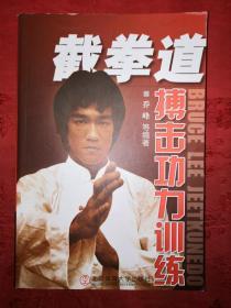 正版现货:截拳道搏击功力训练(仅印5000册)