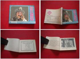 《群侠大破铜网阵》,中国戏剧1984.3一版一印10品,932号,电影连环画