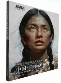 中国写实画派 艾轩油画作品集油画技法