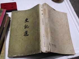 史记选(王伯祥选注 1957年一版1961年北京4印 繁体竖版 附地图)