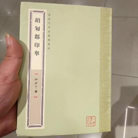 袖珍印馆·近现代名家篆刻系列:胡匊邻印举