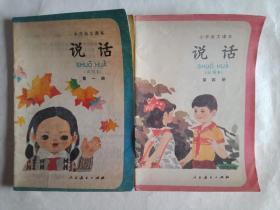小学语文课本说话试用本第一册第四册(两本合售)