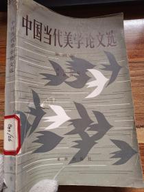 中国当代美学论文选 第四集