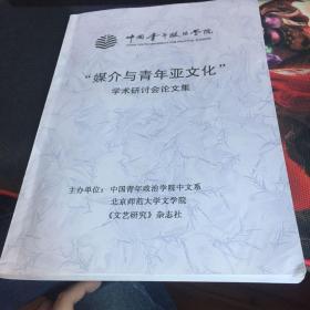 媒介与青年亚文化学术研讨会论文集